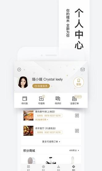 百度糯米最新版app