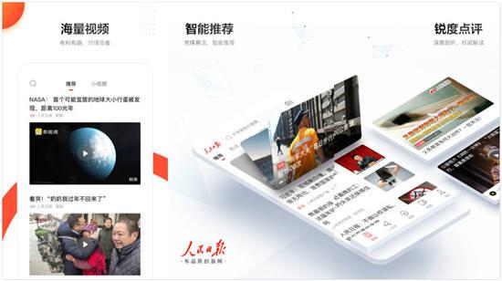 人民日报app官方下载软件
