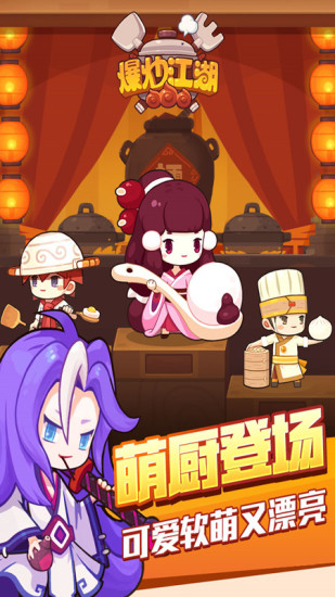 爆炒江湖游戏