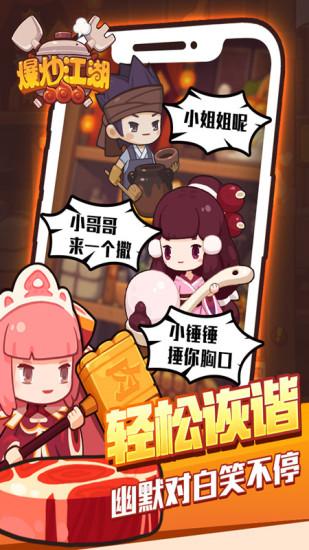爆炒江湖破解版手机游戏