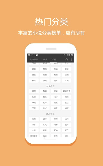 微微免费小说破解版app