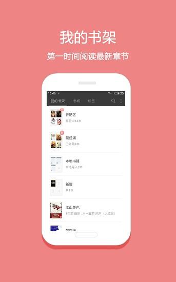 微微免费小说破解版app下载