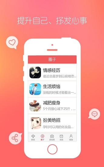她社区app