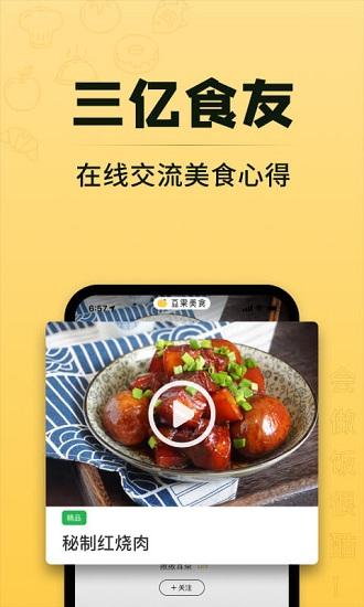 豆果美食最新版