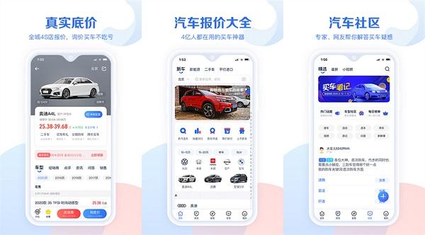 汽车报价大全app下载