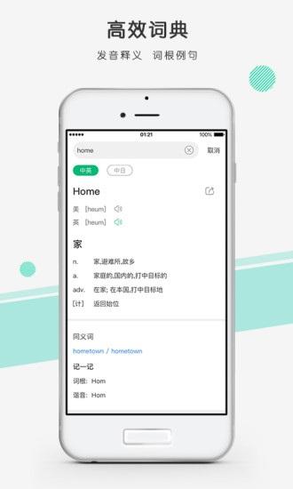 彩云小译app