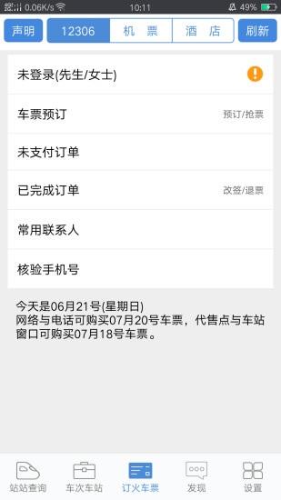 盛名时刻表最新手机版app