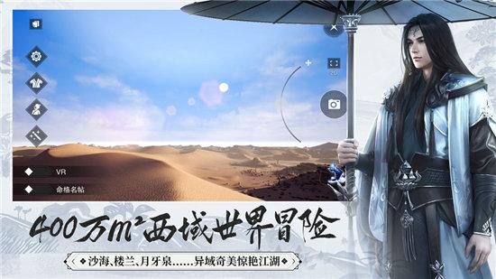 一梦江湖手机游戏