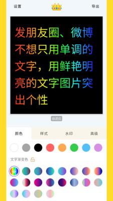 秀字图说app