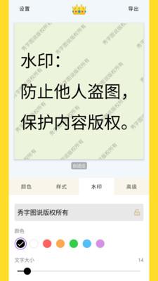 秀字图说app下载
