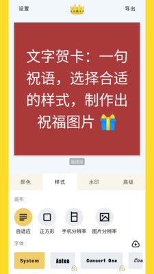 秀字图说app官网下载