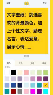 秀字图说app官网