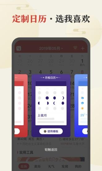 中华万年历日历下载