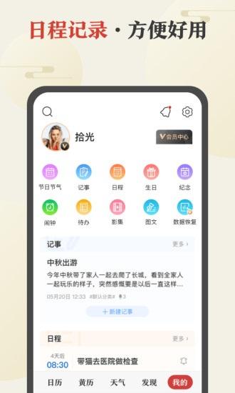 中华万年历日历安卓版