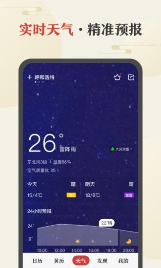 中华万年历日历安卓版下载