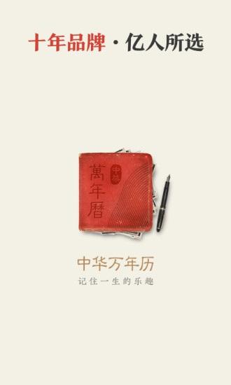 中华万年历日历APP下载
