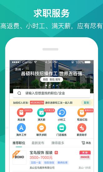 优蓝招聘app