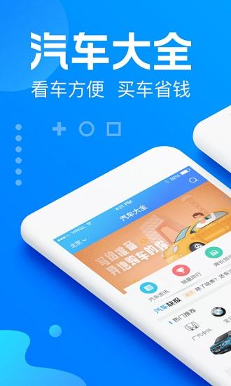 汽车大全app下载