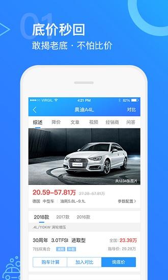 汽车大全app最新版