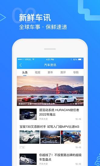 汽车大全app手机版