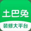 土巴士装修app