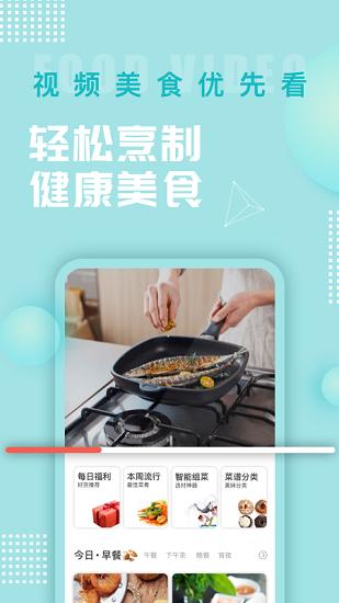 美食杰app软件