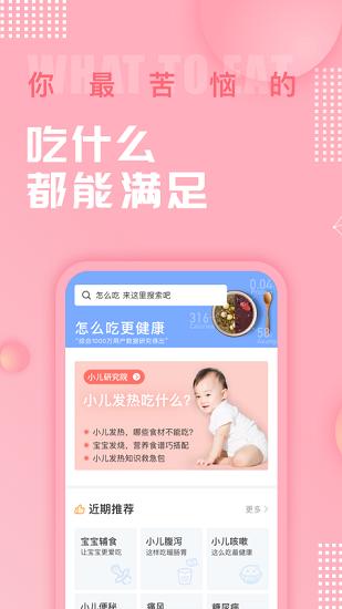 美食杰app最新版