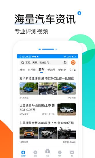 爱卡汽车app下载