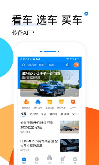 爱卡汽车app软件