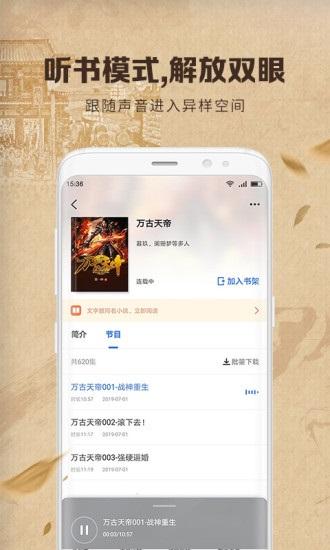 中文书城破解版安卓版
