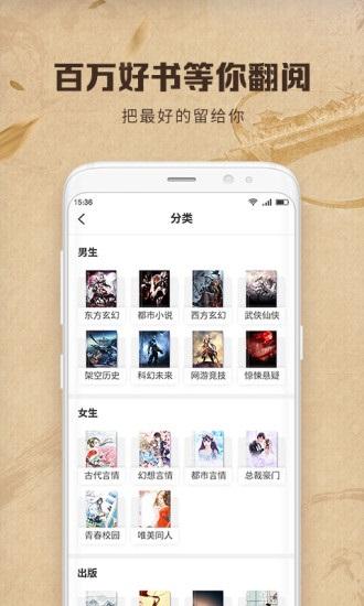 中文书城破解版安卓版下载
