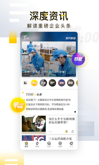 时代财经app下载
