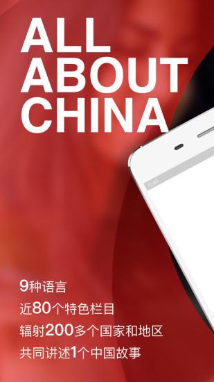 中国网app