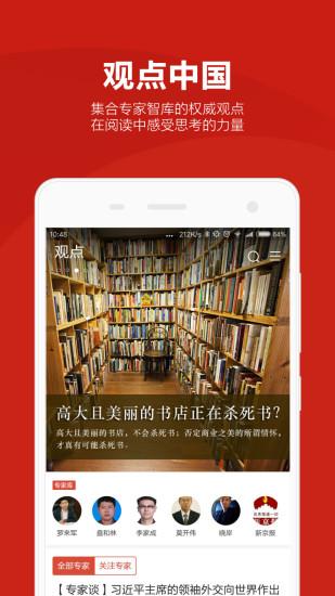 中国网app下载