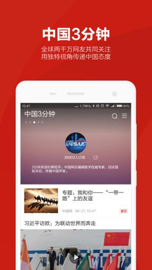 中国网app安卓版