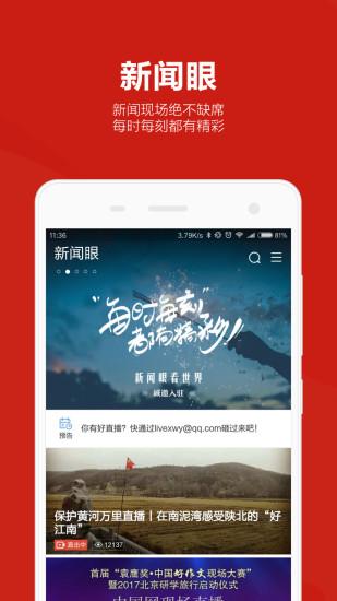 中国网app软件