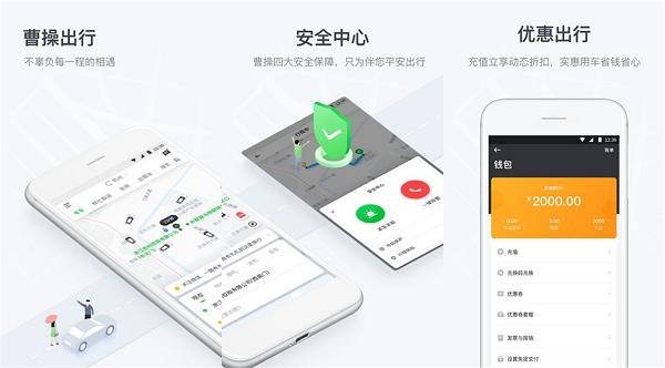 曹操出行app下载