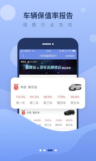 精真估二手车app最新版