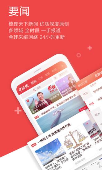 中国新闻网手机版app