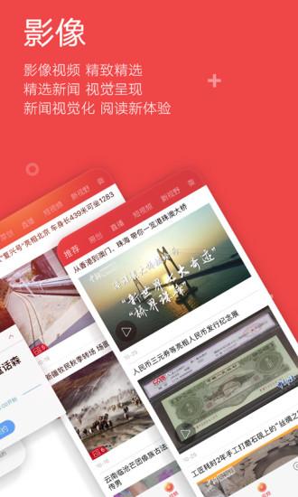 中国新闻网手机版软件