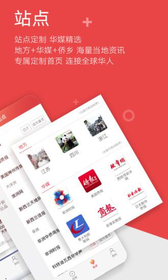 中国新闻网手机版app下载