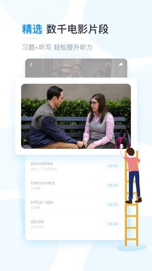 可可英语app官方版软件下载