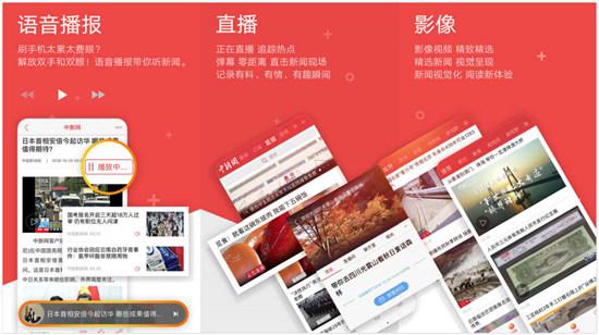 中国新闻网app软件