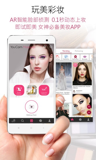 玩美彩妆安卓正式版app