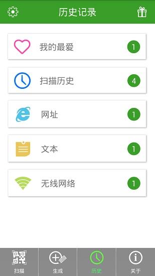 二维码扫描app最新版