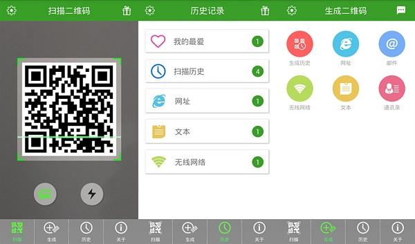 二维码扫描app下载