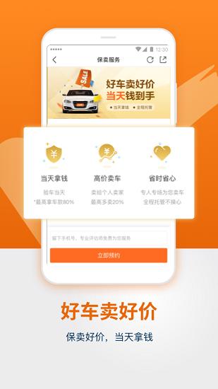 人人车二手车app手机版