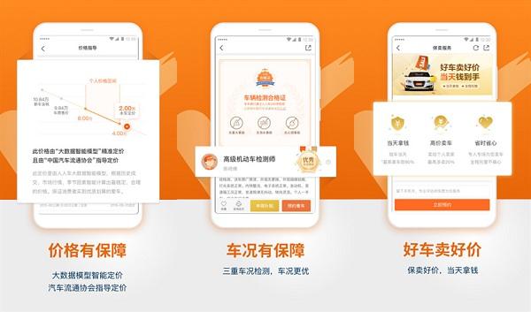 人人车二手车app下载