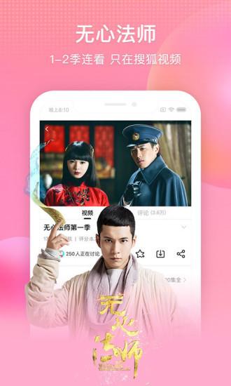 搜狐视频官网版下载