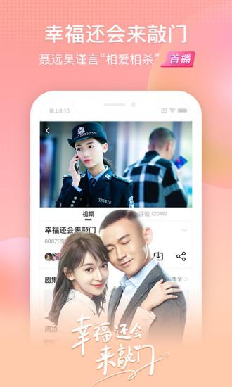 搜狐视频官网版软件